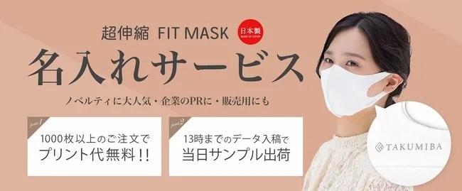 """日本製、超伸縮フィットマスク""""byTAKUMIBA 名入れサービス"""