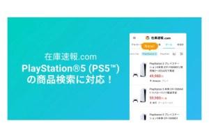 「在庫速報.com」、PlayStation®5(PS5™)在庫の最安値検索に対応