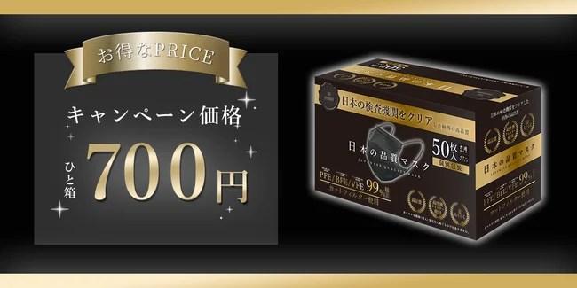 日本の品質マスク~10STARSマスク~ ブラックバージョン