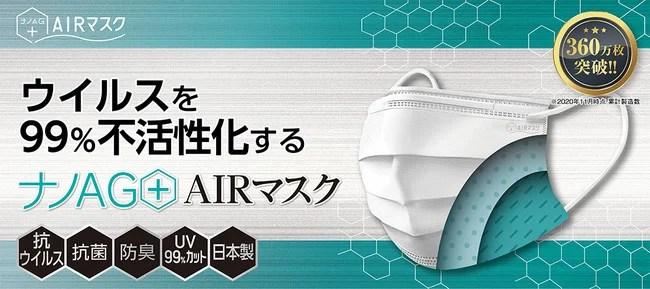 啓文社、ナノAG+Airマスク