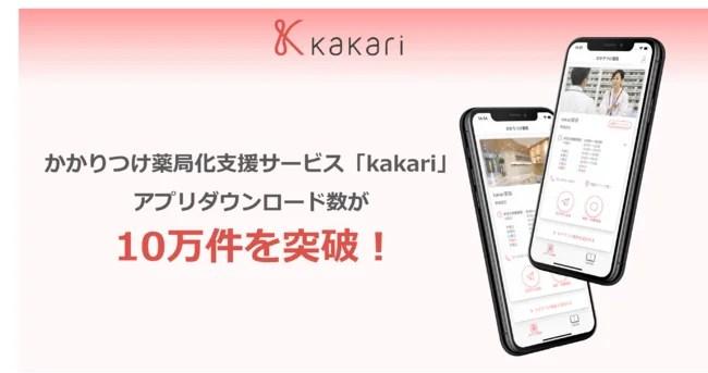 メドピア、かかりつけ薬局化支援サービス「kakari」