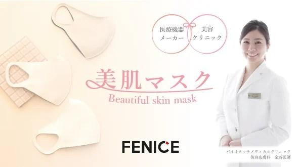 美肌マスク