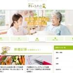 きらッコノート|介護をもっと好きになる情報サイト