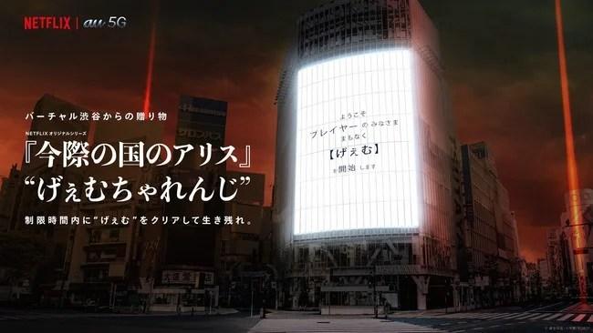 """バーチャル渋谷 au 5G Netflixオリジナルシリーズ『今際の国のアリス』""""げぇむちゃれんじ"""""""