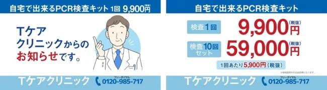 TケアクリニックのPCR検査キット(宅配)