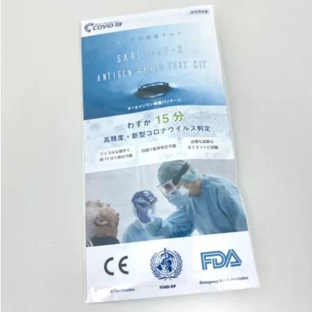 コギト、新型コロナウイルス抗原検査キット