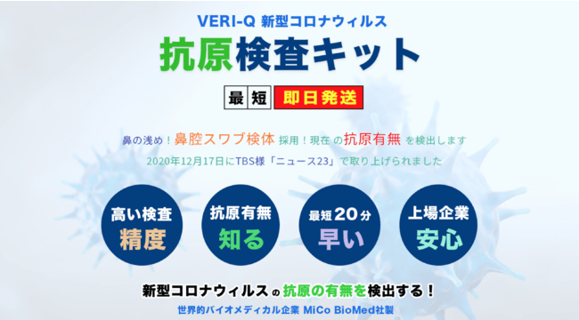 MicoBioMedJapan、VERI-Q 新型コロナウィルス抗原検査キット