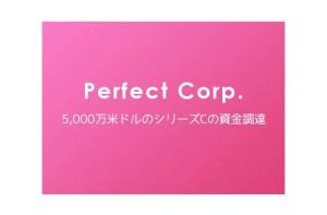 パーフェクト株式会社