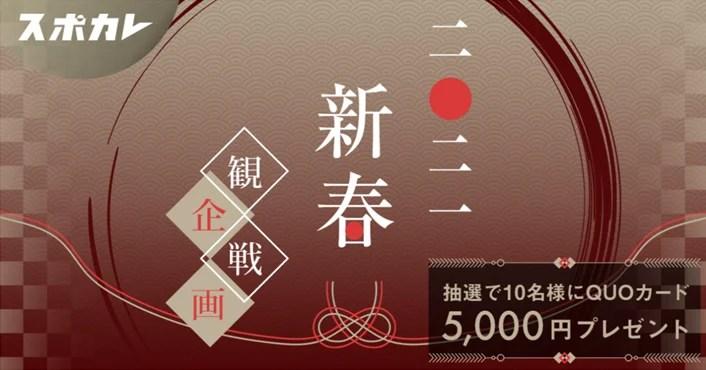 2021年はスポカレで観戦初め! スポカレユーザー限定『新春お年玉キャンペーン』を本日より開始!