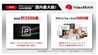 オープンエイト、売上高シェアNo.1 (※1) AI動画編集クラウド「Video BRAIN」BGM数・デザインフォーマット数ともに国内最大級に (※2)