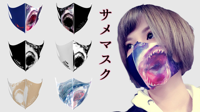 ヴィレッジヴァンガード、サメマスク