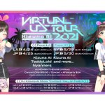 Kizuna AI、Virtual US Tour