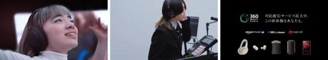 YOASOBI『群青』を起用!『360 Reality Audio』の音楽フォーマットで制作した『THE FIRST TAKE』×ソニー『1000Xシリーズ』コラボスペシャルムービー公開