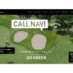 CALL NAVI(コールナビ)