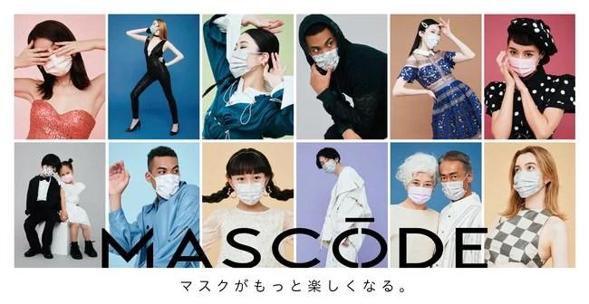 MASCODE(マスコード)
