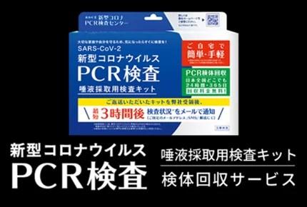 東亜産業、PCR検査キット自動販売機