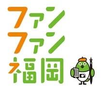 株式会社 西日本新聞 ファンファン福岡担当 藤田淳一様