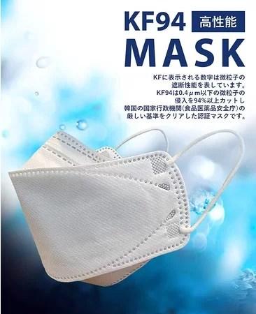 ケアウェル KF94マスク