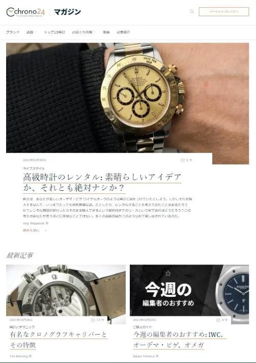 最新の時計のトレンドをキャッチ!Chrono24マガジン
