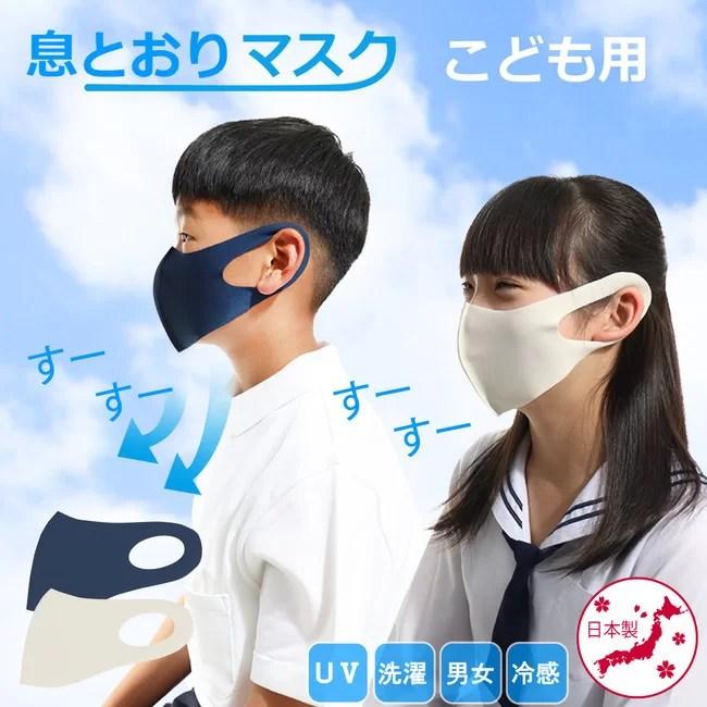 ナツメダ、息とおりマスク