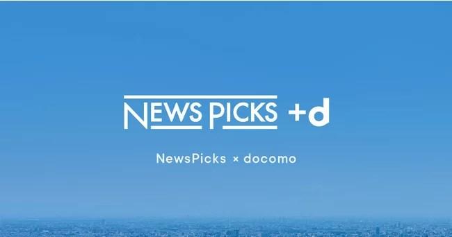 ドコモの法人会員向けメディアサービス「NewsPicks +d」