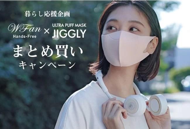 ウルトラパフマスク JIGGLY(ジグリー)