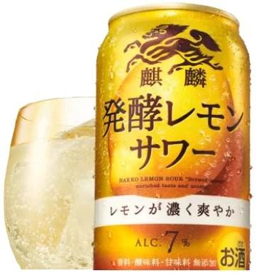 麒麟 発酵レモンサワー 濃いレモン