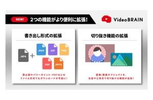 オープエイト、ビジネス動画編集クラウド「Video BRAIN」 パワポやPDFなど多様な形式でのダウンロードに対応