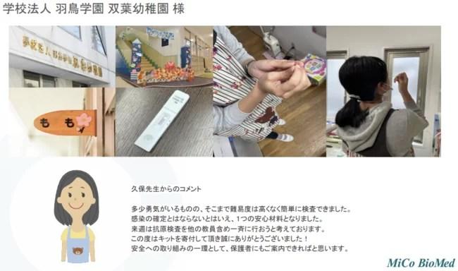 デルタ株対応【新型コロナ抗原キット VERI-Q ベリキュー】導入事例