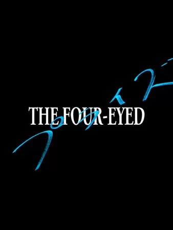 THE FOUR-EYED プライズ