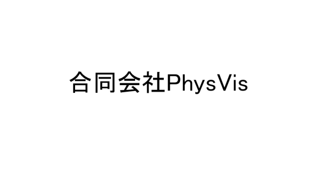 合同会社PhysbVis