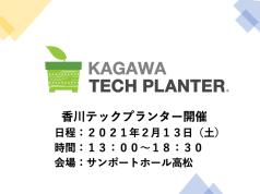 香川テックプランター2020