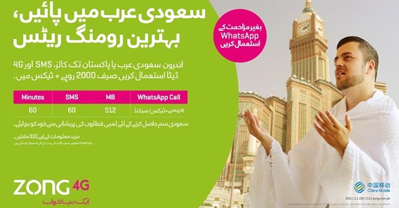 Zong 4G Bundle for Saudi Arabia