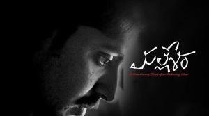 Mallesham Telugu Full Movie Infected To Piracy
