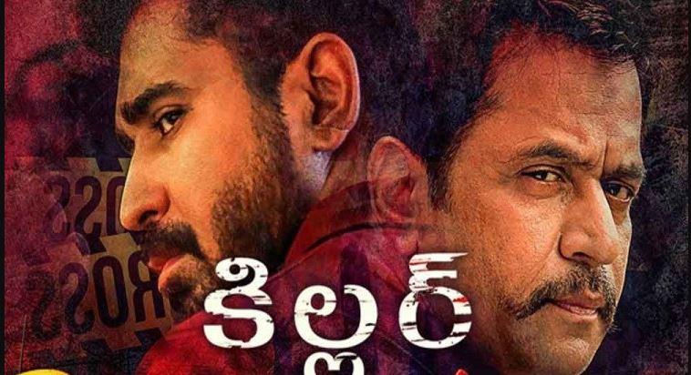 jioRockerss Leaked *Killer (2019)* Full Telugu Movie Online