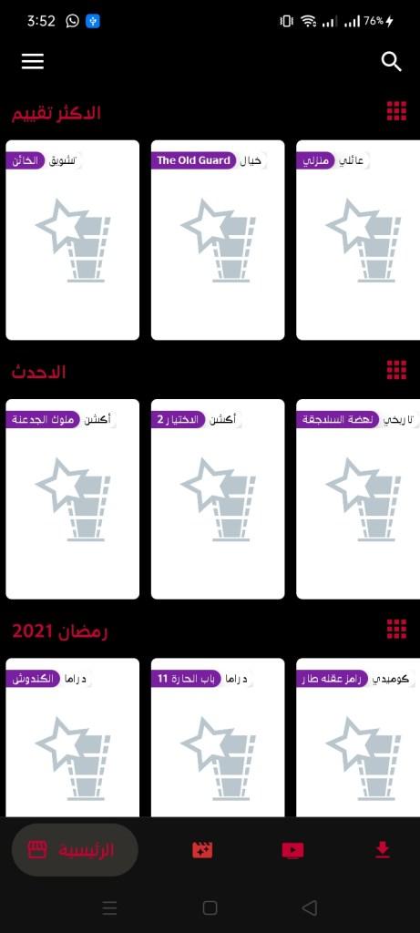 Screenshot-of-Mustafa-TV-Download
