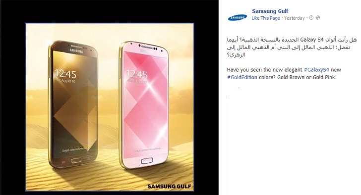 Samsung outs a new Gold Edition Galaxy S4