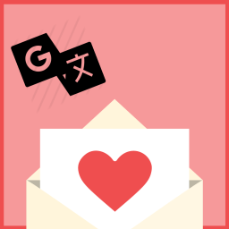 Google Translate logo and a love letter