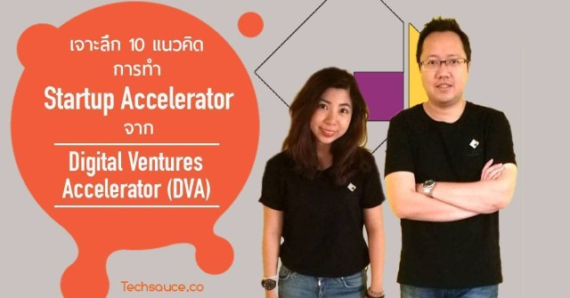 10 things to know about digital ventures accelerator - 2