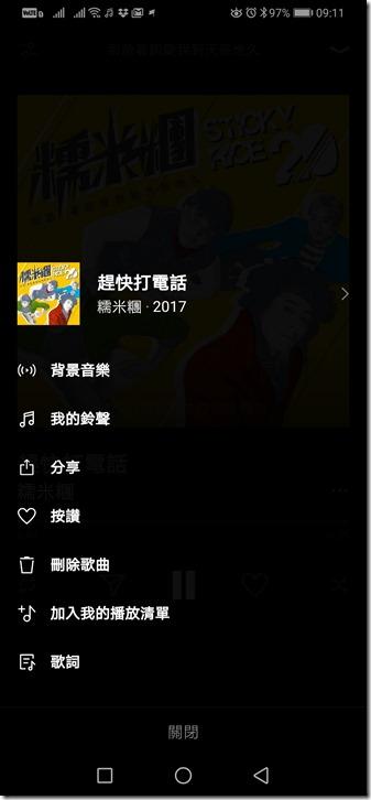 Screenshot_20190730_091154_com.linecorp.tw.linemusic