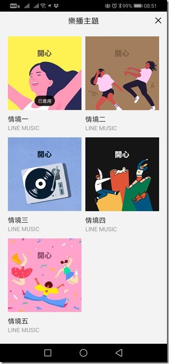 Screenshot_20190730_085107_com.linecorp.tw.linemusic