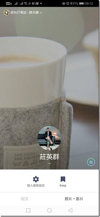 Screenshot_20190730_091250_jp.naver.line.android