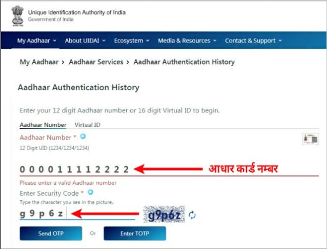Aadhar-Authentication
