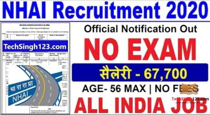 NHAI Recruitment 2020-2021 ✅ Apply Now राष्ट्रीय राजमार्ग