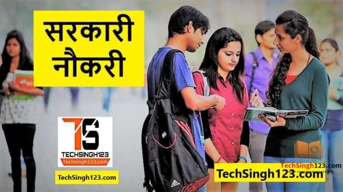 BECIL Recruitment 2020-21 ब्रॉडकास्ट इंजीनियरिंग कंसल्टेंट्स इंडिया लिमिटेड