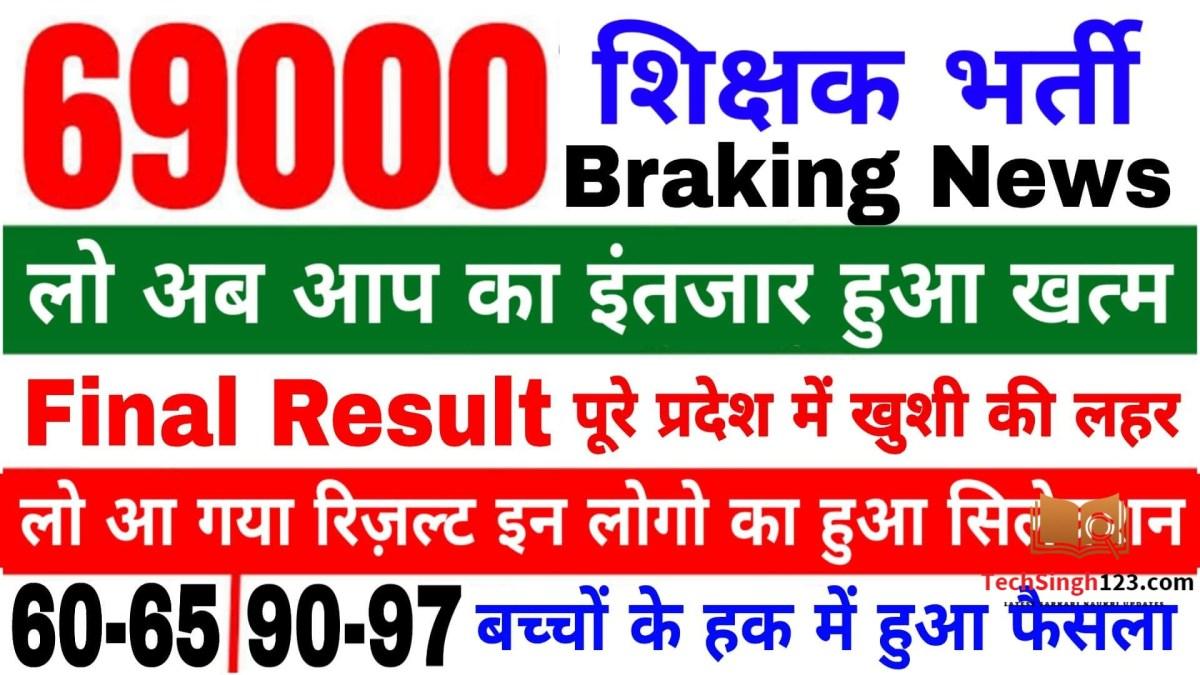 UP 69000 Shikshak Bharti Latest News Today