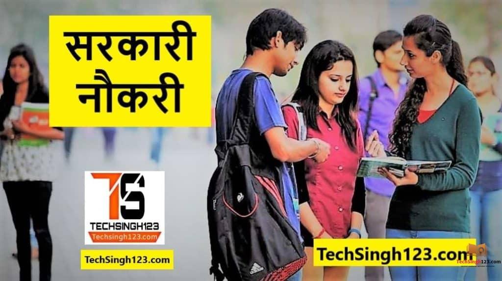 AIIMS Jodhpur Recruitment 2020 एम्स जोधपुर भर्तियां