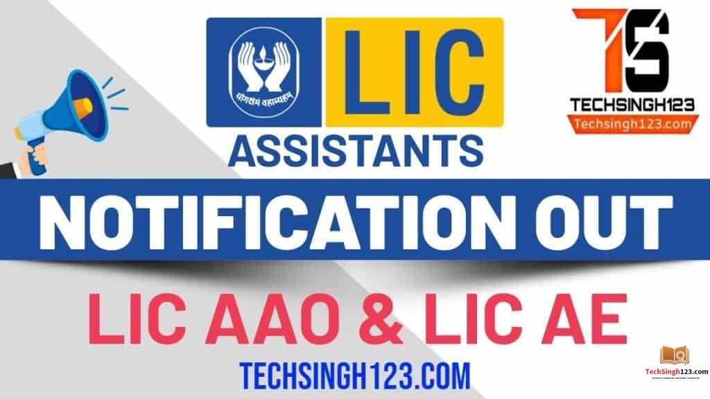 LIC Recruitment 2020-2021 भारतीय जीवन बीमा निगम भर्ती