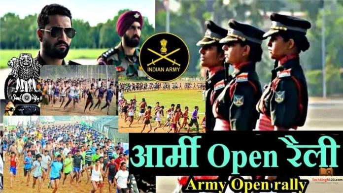 Indian Army Recruitment 2020-2021 भारतीय सेना भर्ती