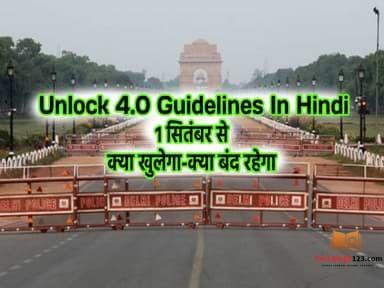 Unlock 4 Guidelines In Hindi
